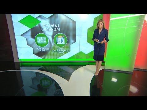 Жить в южной столице: большой спорт в Краснодаре (выпуск от 14.06.2018) - DomaVideo.Ru