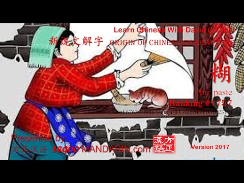 Origin of Chinese Characters - 1757 糊 hú paste - Learn Chinese with Flash Cards