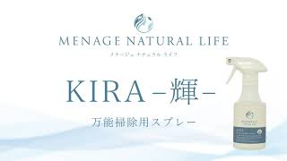 "Natural Cleaning Spray[Menage Natural Life] ""KIRA"" Alcohol Free youtube video"