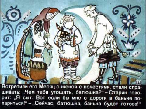 Солнце, месяц и Ворон Воронович - Диафильмы