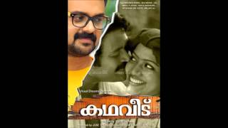 Kadha Veedu 2013: Malayalam Movie Song - Aliveni