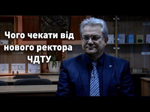 Чого чекати від нового ректора ЧДТУ. Інтерв'ю з Олегом Григором