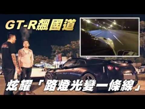 GT-R飆國道炫耀「路燈光變一條線」