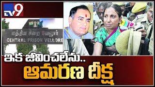 Rajiv Gandhi assassination convicts Nalini, Murugan launch hunger strike
