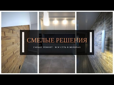 МОЛОДЕЖНЫЙ ремонт Двушки (видео)