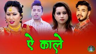 Ya Kale - Radhika Hamal & Khuman Adhikari Ft James BC