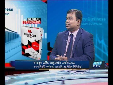 Ekushey Business || মাহবুব এইচ মজুমদার এফসিএমএ || 15 October 2019 || ETV
