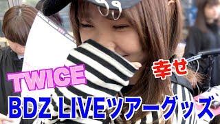 のんちゃんTWICEライブに初参戦❣️メッチャ並んでグッズ購入してきたよ😍【ココロマン普段の様子】