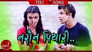 Narouna Piyari - Manoj Pathak Sanu & Bhima Pun