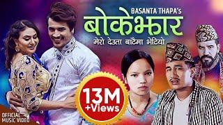 Bokejhar - Basanta Thapa & Bishnu Majhi
