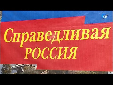 Руководство регионального отделения партии «Справедливая Россия» встретилась с новгородскими журналистами