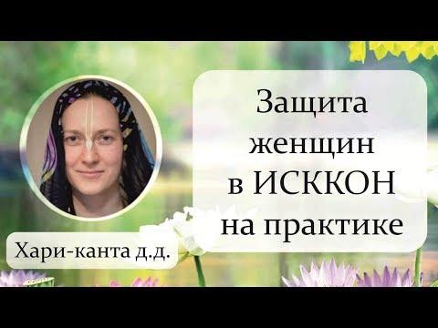 Хари-канта д.д. Защита женщин в ИСККОН на практике 24.05.2017 видео онлайн