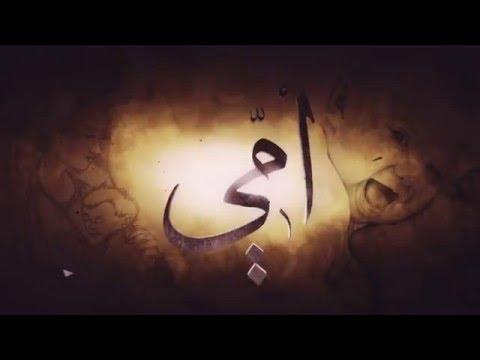 """""""أمي"""" جديد محمود الليثي احتفالا """"بعيد الأم"""""""