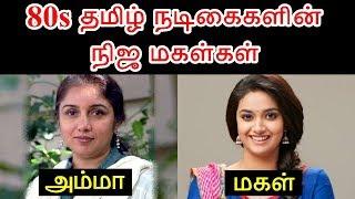 Video 80's தமிழ் நடிகைகளின் நிஜ மகள்கள் | 80's Tamil Actress Beautiful Daughters MP3, 3GP, MP4, WEBM, AVI, FLV April 2018