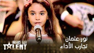 Video Arabs Got Talent - الموسم الثالث - تجارب الأداء - نور عثمان MP3, 3GP, MP4, WEBM, AVI, FLV Oktober 2018