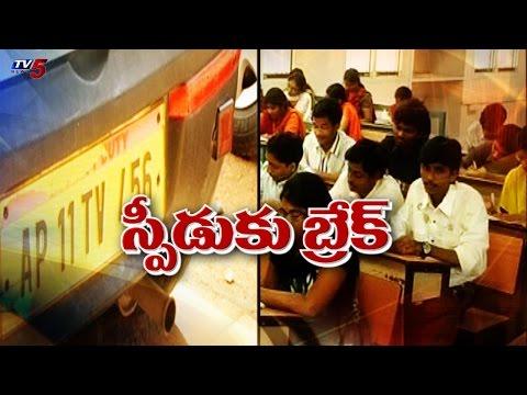 High Court Shock To Telangana Government : TV5 News