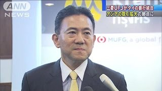 三菱東京UFJ、タイの銀行を統合 アジアで拡大狙う