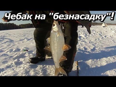 видео о ловле на безнасадки видео