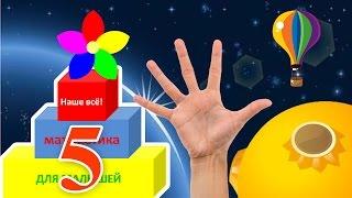 Математика для малышей. Цифра и число 5