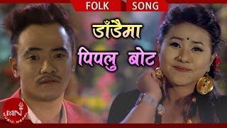 Dadai ma Pipalu Bot - Chij Kumar Gurung & Devi Gharti