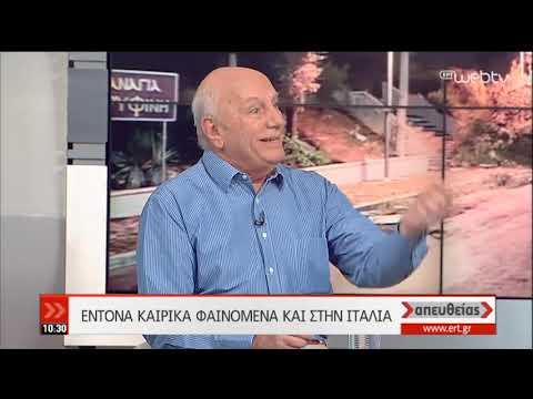 Η Θεομηνία στη Χαλκιδική και η Κλιματική Αλλαγή | 11/07/2019 |  ΕΡΤ