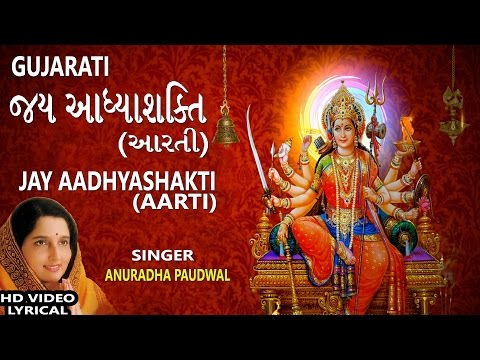 Video JAY AADHYASHAKTI GUJARATI..Ambe Maa Ni Aarti, ANURADHA PAUDWAL,Lyrical Devotional download in MP3, 3GP, MP4, WEBM, AVI, FLV January 2017