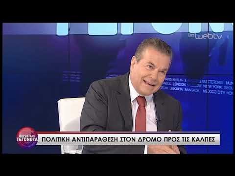 Ο Τάσος Πετρόπουλος  «Μπροστά στα Γεγονότα» | 04/06/2019 | ΕΡΤ