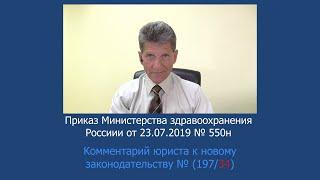 Приказ Минздрава России от 32 июля 2019 N 550н