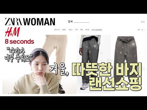 겉도 속도 따뜻한 겨울바지는?👖자라, H&M, 에잇세컨즈  온라인쇼핑