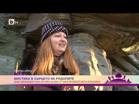 Мистичната България (част втора)