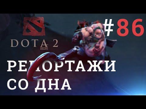 DOTA 2 Репортажи со дна #86