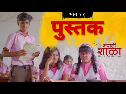 मराठी शाळा -Back to School | Marathi Shala | Epi.11 - Pustak | भाग 11-  पुस्तक