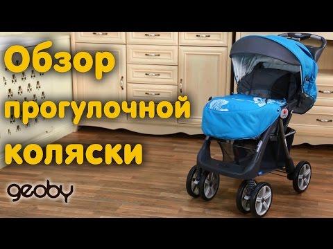 Обзор коляски Geoby (Джеоби) C879CR. Прогулочная коляска.