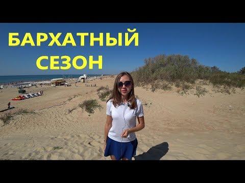 ПОГОДА. 19.09.2018 - Анапа, Витязево. Бархатный сезон на Черном море