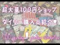 (no71)超大量100円ショップDAISO♥ダイソー購入品紹介♥Introduction of purchase items of Japanese 100 yen shop DAISO♥