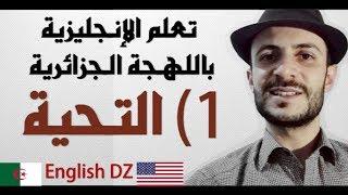 Facebook page: https://www.facebook.com/EnglishDZA/ دليل المهاجر في اللغة الإنجليزية English DZ هو برنامج جزائري تعليمي على...