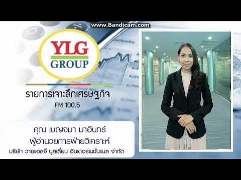 เจาะลึกเศรษฐกิจ by Ylg 18-05-2561