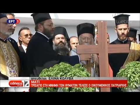 Τρισάγιο από τον Οικουμενικό Πατριάρχη στο Μάτι Ι ΕΡΤ