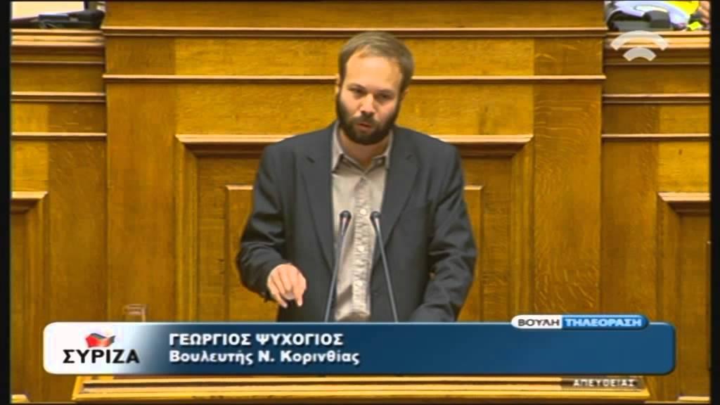 Προγραμματικές Δηλώσεις: Ομιλία Γ.Ψυχογιού (ΣΥΡΙΖΑ) (07/10/2015)