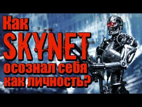 Как SкуNет осознал себя как личность - DomaVideo.Ru