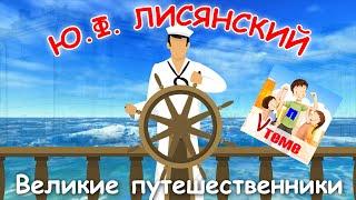 Ю. Ф. Лисянский - Великие путешественники