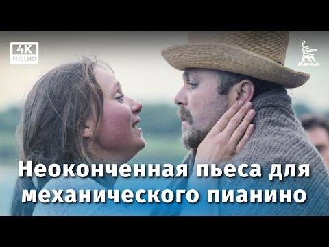 Неоконченная пьеса для механического пианино (драма, реж. Никита Михалков, 1976 г.)