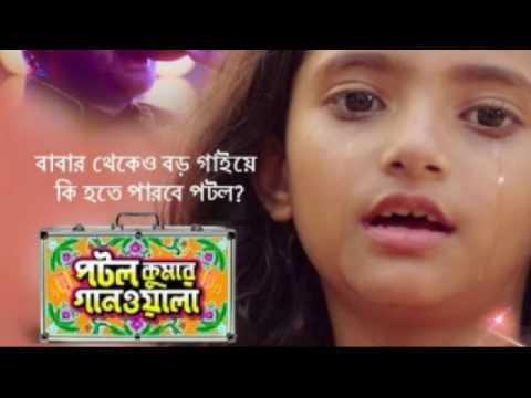 Tumi Jano Na re Prio Star jols serial full song