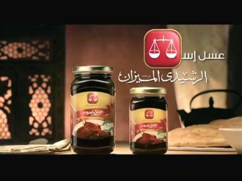 Molasses El Rashidi El Mizan