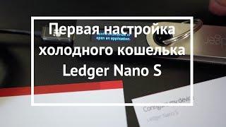 Первая настройка Ledger Nano S