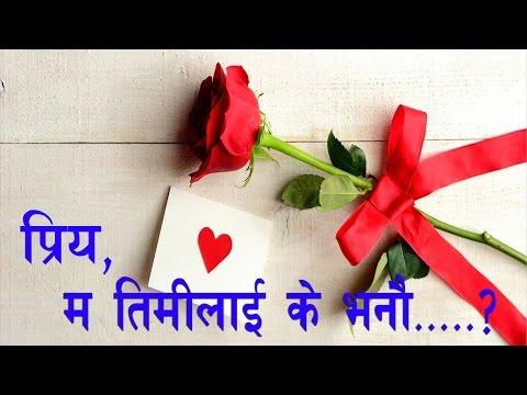 Video Love Letter ll प्रिय, तिमीलाई चुम्बन गर्नु मेरो उद्देश्यमा पर्दैन ll आफ्नो मायालुलाई Prem Patra download in MP3, 3GP, MP4, WEBM, AVI, FLV January 2017