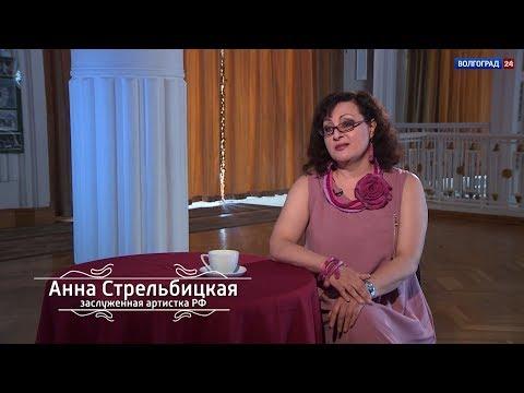 Заслуженная артистка РФ Анна Стрельбицкая. Выпуск от 07.08.2018