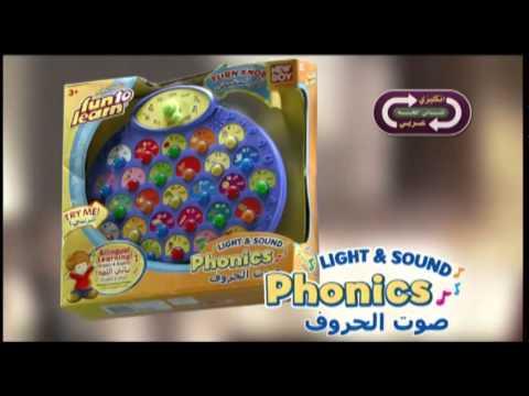 Fun to Learn - Light & Sound Phonics  |  فن تو ليرن - صوت الحروف