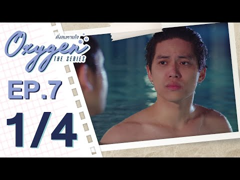 [OFFICIAL] Oxygen the series ดั่งลมหายใจ | EP.7 [1/4]