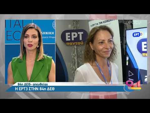 Και η ΕΡΤ hybrid στο περίπτερο της ΕΡΤ στην 84η ΔΕΘ | 11/9/2019 | ΕΡΤ